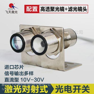 飞天激光AC-M30-A05激光对射式光电开关质量可靠
