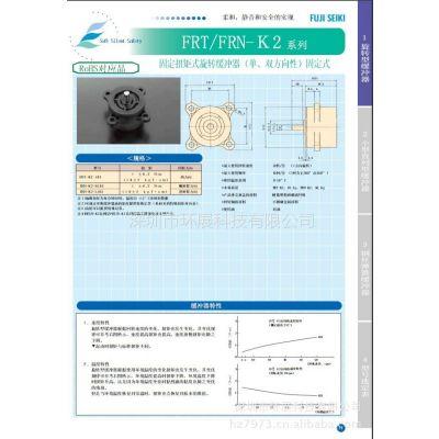 供应FRT-L1系列 FRT/FRN-K2系列 日本FUJI SEIKI旋转型缓冲器