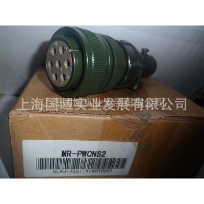 供应三菱伺服用电源接头MR-PWCNS2