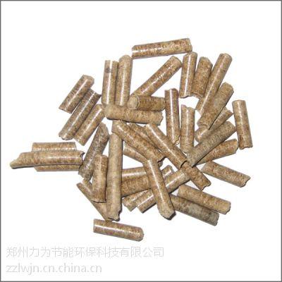 供应供应郑州力为木屑颗粒燃料