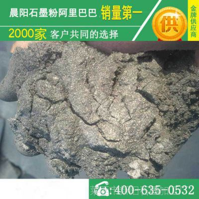 供应天然鳞片石墨粉 高中低碳量 目数客户要求 导热导电性能强