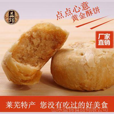 正宗益锦黄金酥绿豆酥饼 散装休闲零食批发糕点饼干 山东莱芜特产