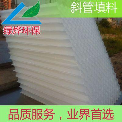 供应多边形斜管填料/斜管沉淀池填料35/价格实惠