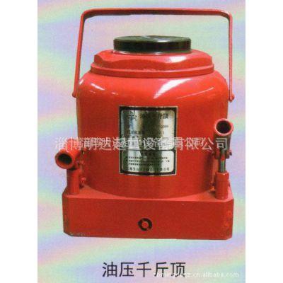 专业供应优质油压千斤顶