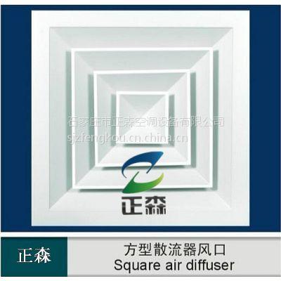 正森zs-0.9 fs 精品家装方形散流器-中央空调方散-方形散流器 矩形散流器
