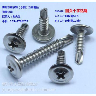供应SUS410不锈钢圆头华司十字钻尾螺丝4.2*19