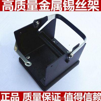 锡线座 金属锡丝架 锡线支架 电子焊接工具