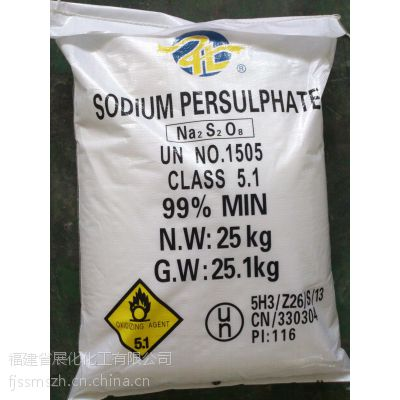 展化化工-过硫酸钠
