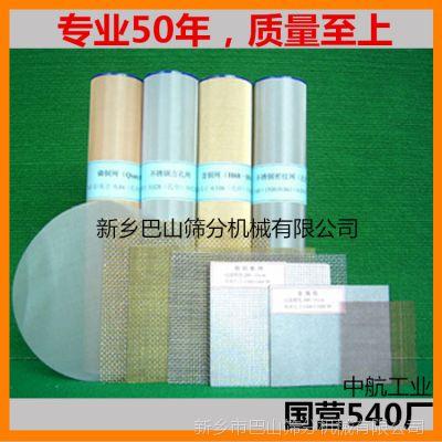 筛网 不锈钢冲孔网 金属粉末网 药筛网 沙土网筛分物料网