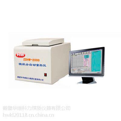 ZDHW-2000微机动量热仪 ,鹤壁华维供应煤炭发热量 煤炭发热量计算公式