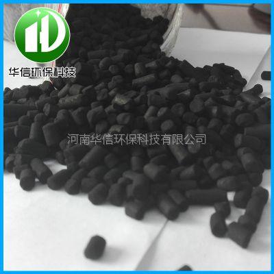 华信活性炭厂供应 高碘值高吸附柱状活性炭