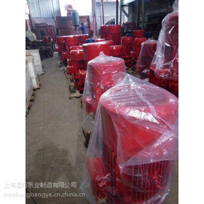 哪里有消防泵卖XBD10.1/25-80L-315IB温邦消防水泵厂家/喷淋泵