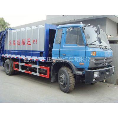 供应压缩式垃圾车-低价供应5方8方10方压缩式垃圾车厂家-随州东正集团
