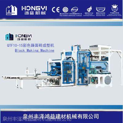 供应泉州鸿益-生态环保彩色透水砖制砖机-(QT10-15)
