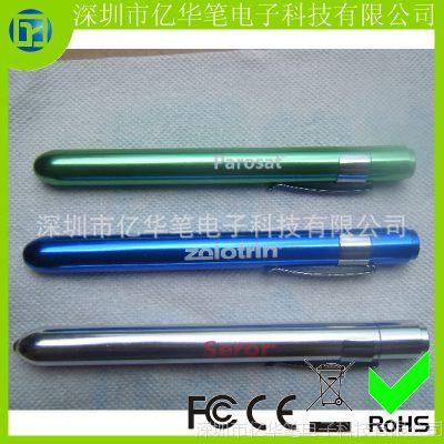 2014热销用于医药公司赠送礼品的医用瞳孔笔 医用诊断笔 医用笔灯
