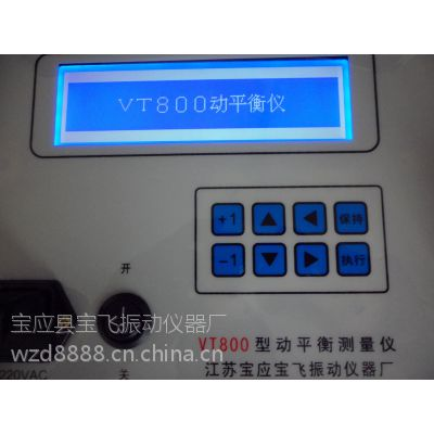 TB-VT800现场动平衡测试仪价格(单/双面平衡)