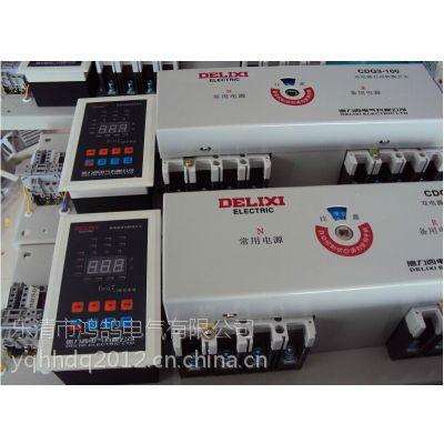 【高仿】德力西塑壳型双电源CDQ3-250/4 (100A-630A)