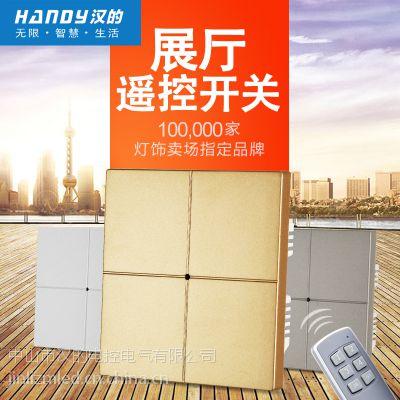 汉的智能红外遥控方形接收器大功率照明开关面板86型220V展厅专用