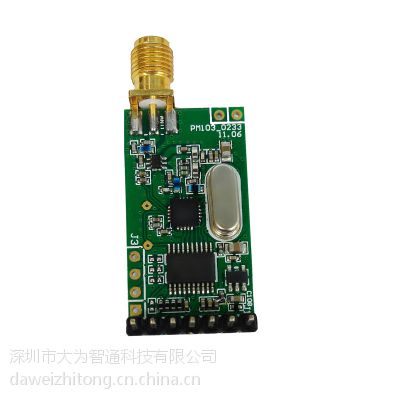 厂家火热供应 大为智通 无线组网通信模块DW-MM,自由组网传输方便,应用于煤气抄表,水电抄表等领