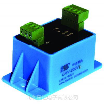 森社品牌【30-600V电压传感器】CHV-VD 闭环霍尔原理;五年质保;价格优惠