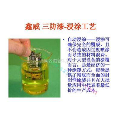 供应透明丙稀酸 PCB板绝缘漆/防水漆/ 防潮漆