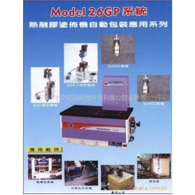 供应供应亿赫26GP台湾优质进口热熔胶涂布机