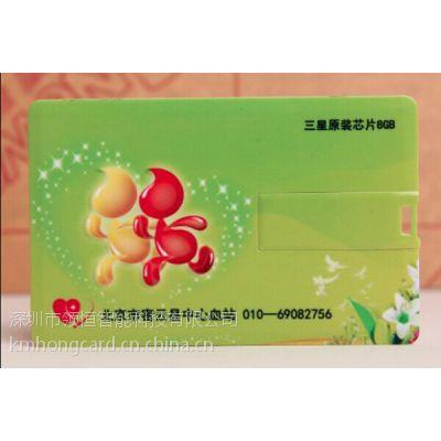 卡片U盘设计、制作、采购一站式服务商