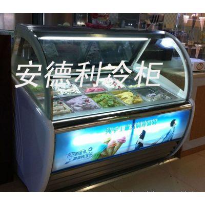 供应广州安德利1.2米12盒冰淇淋展示柜