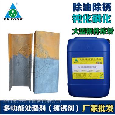 OY-18常温四合一钢铁除油除锈剂带磷化