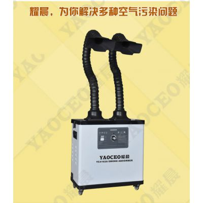 供应耀晨自动焊锡机器人烟雾净化器