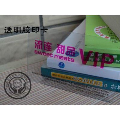 供应深圳生产透明卡 pvc透明卡 透明卡片制作