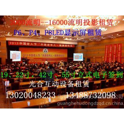 供应承接北京婚礼年会策划一手设备租赁格