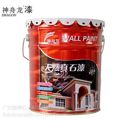 神舟龙 真石漆 真石漆厂家 外墙漆