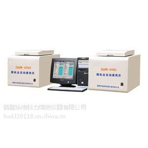ZDHW-5000一带二微机量热仪 全自动量热仪生产厂家