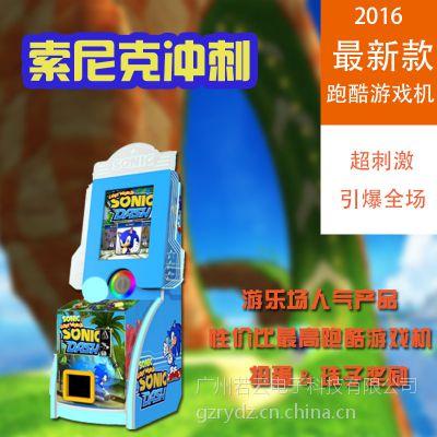 新款跑酷 索尼克冲刺 儿童乐园 室内游艺机 室内游戏机 广州若云电子科技有限公司
