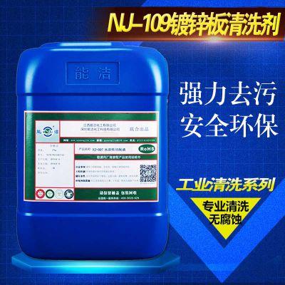 能洁化工 环保高效超声波工业清洗剂 耐用低成本 厂家诚招代理 NJ-109镀锌板清洗剂