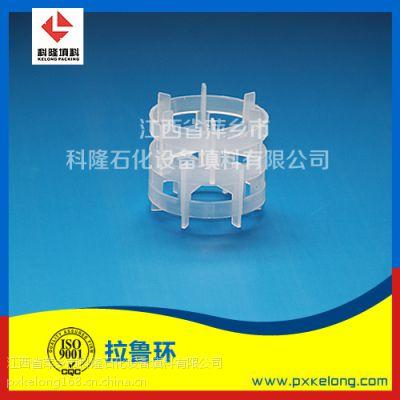 塑料拉鲁环填料 改型鲍尔环填料厂家 DN26/42/50拉鲁环
