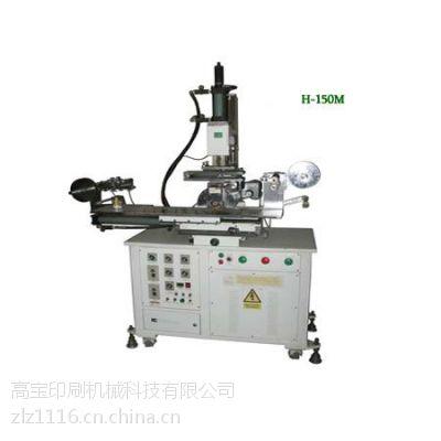 供应H-150M热转印机