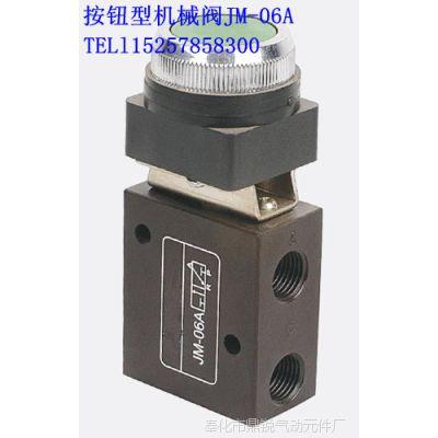 dlpc牌 jm-06a机械阀 手动按钮式 二位三通阀 气控机械阀 jm-06