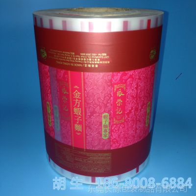 &进口原材料加工订做 洗发水卷膜 复合卷膜 食品卷膜 洗发水卷膜