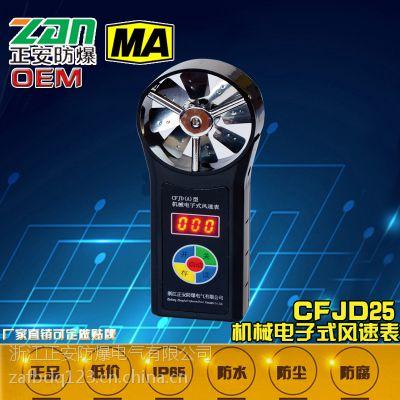 【正安防爆】CFJD25煤矿用机械电子式风速表 微速 中高速 风速仪