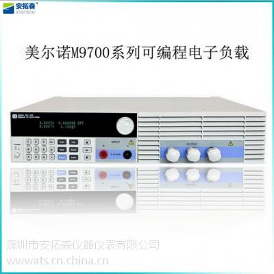 南京美尔诺M9710可编程电子负载机