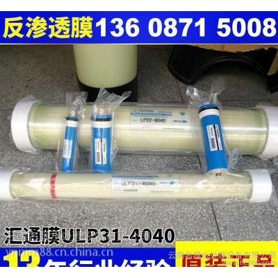 云南汇通膜 直饮水处理设备 纯水机膜芯ro 型号ULP31-4040