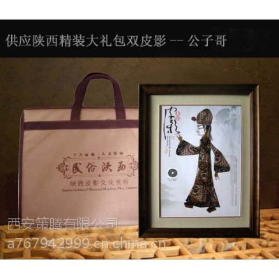 陕西皮影纪念册销售 特色旅游纪念品 陕西民间工艺品