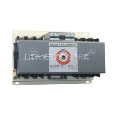 供应末端型双电源自动转换开sncQ3R-800