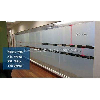 苏州办公室玻璃不透明磨砂膜腰线刻字LOGO膜