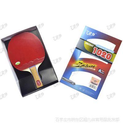 友谊729-1020乒乓球拍 乒乓球成品拍 全面型 初学训练用拍 正品