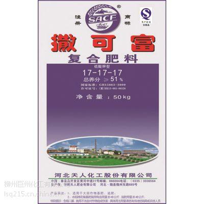 供应撒可富复合肥 高浓度硫酸钾撒可富复合肥 氮磷钾17-17-17