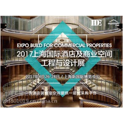 2017第二十五届中国国际建筑装饰展览会