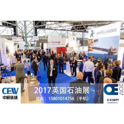 2017年英国石油展/欧洲离岸石油展/国外海洋石油工业展